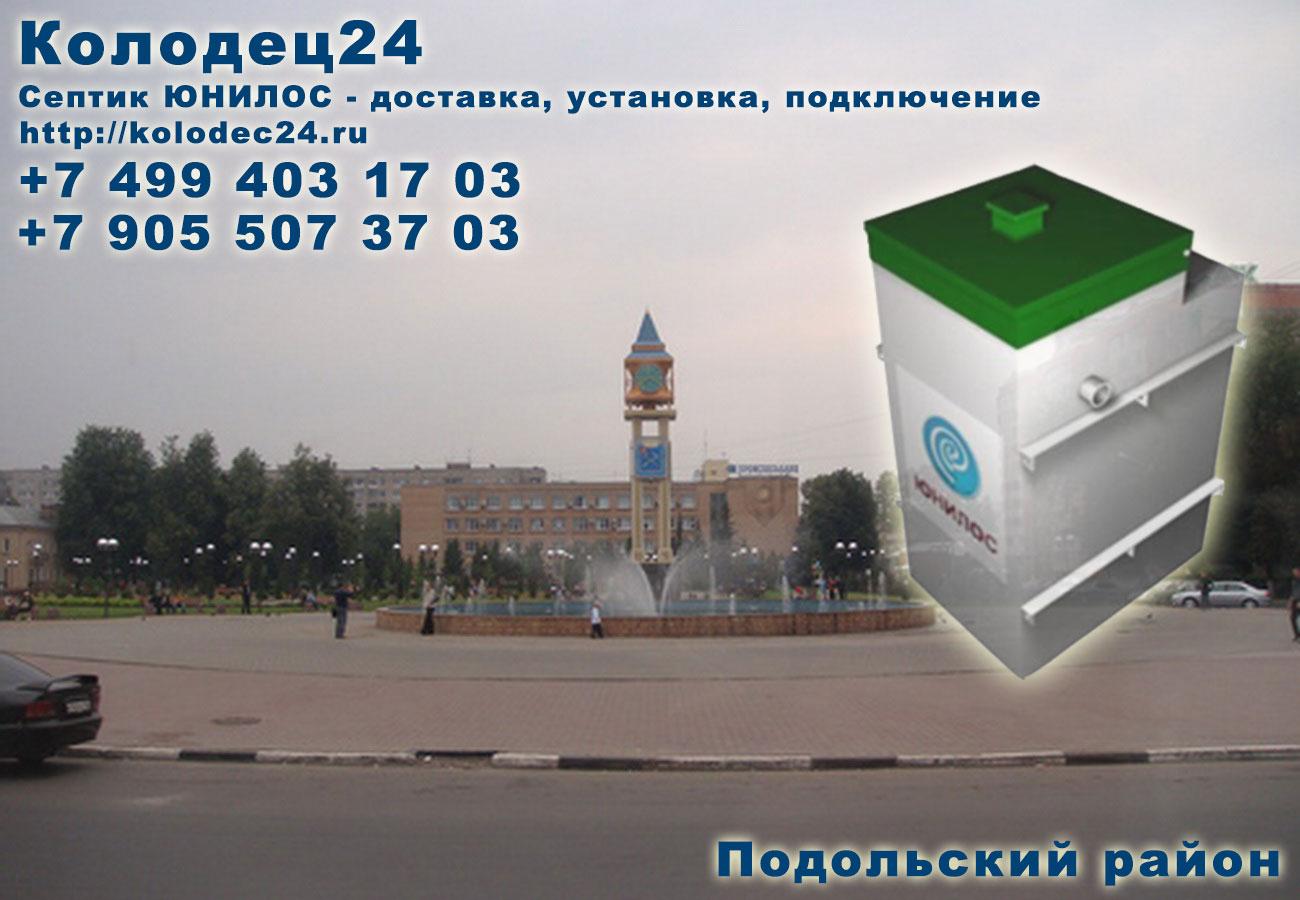Доставка септик ЮНИЛОС Подольск Подольский район