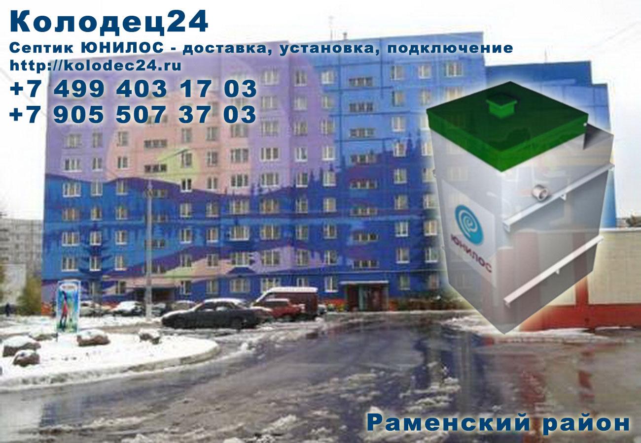 Доставка септик ЮНИЛОС Раменское Раменский район