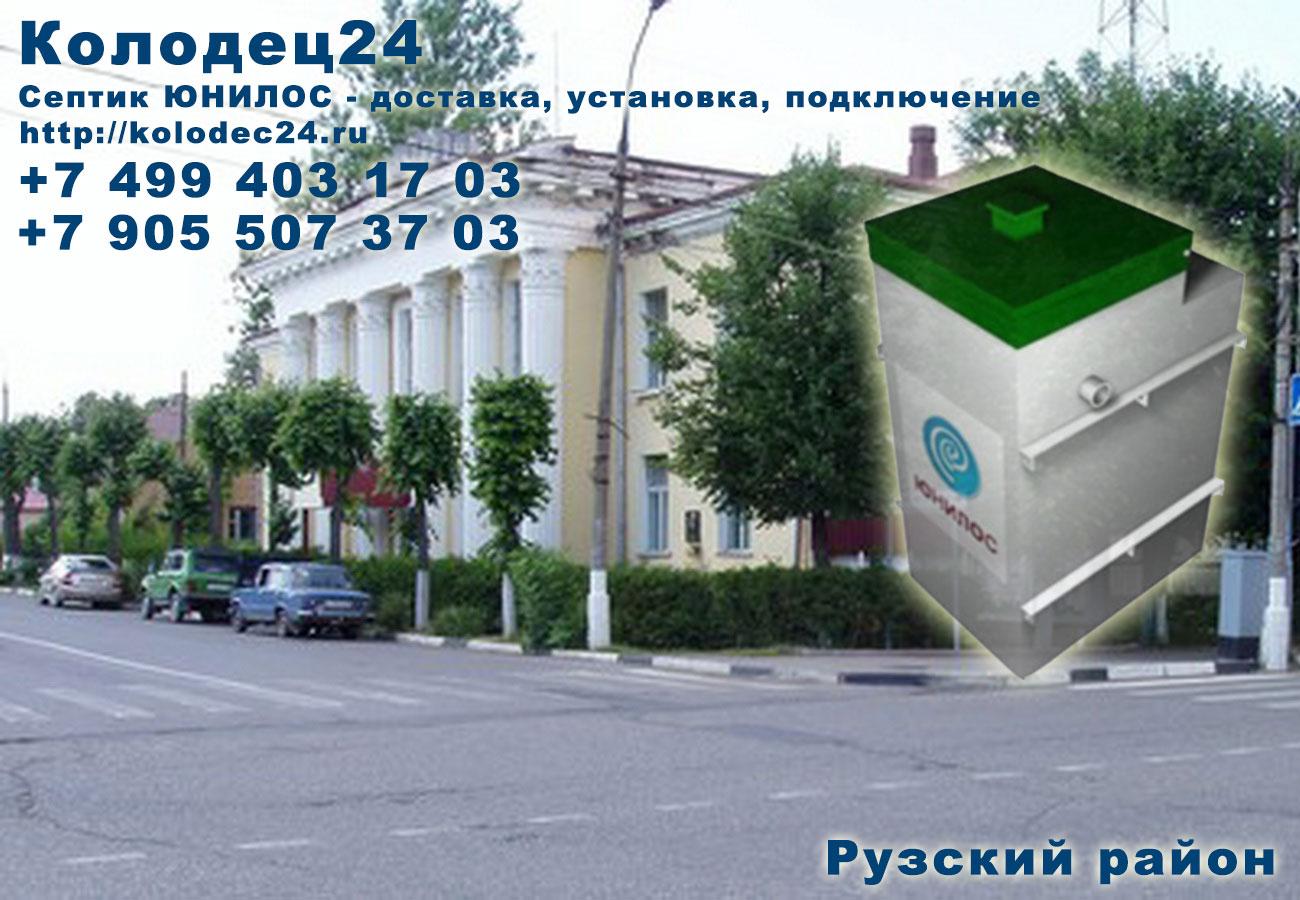 Доставка септик ЮНИЛОС Руза Рузский район