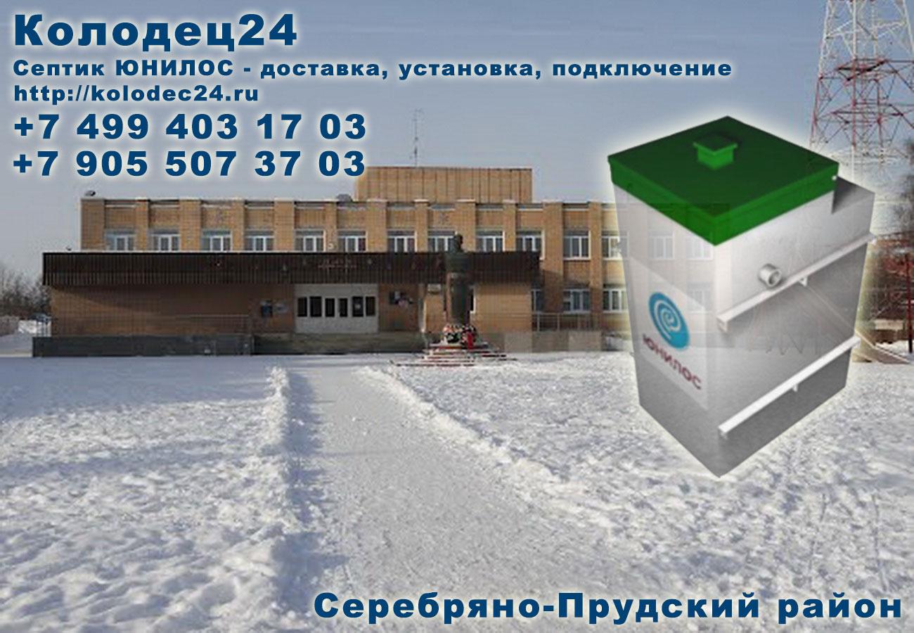 Доставка септик ЮНИЛОС Серебряные пруды Серебряно-Прудский район