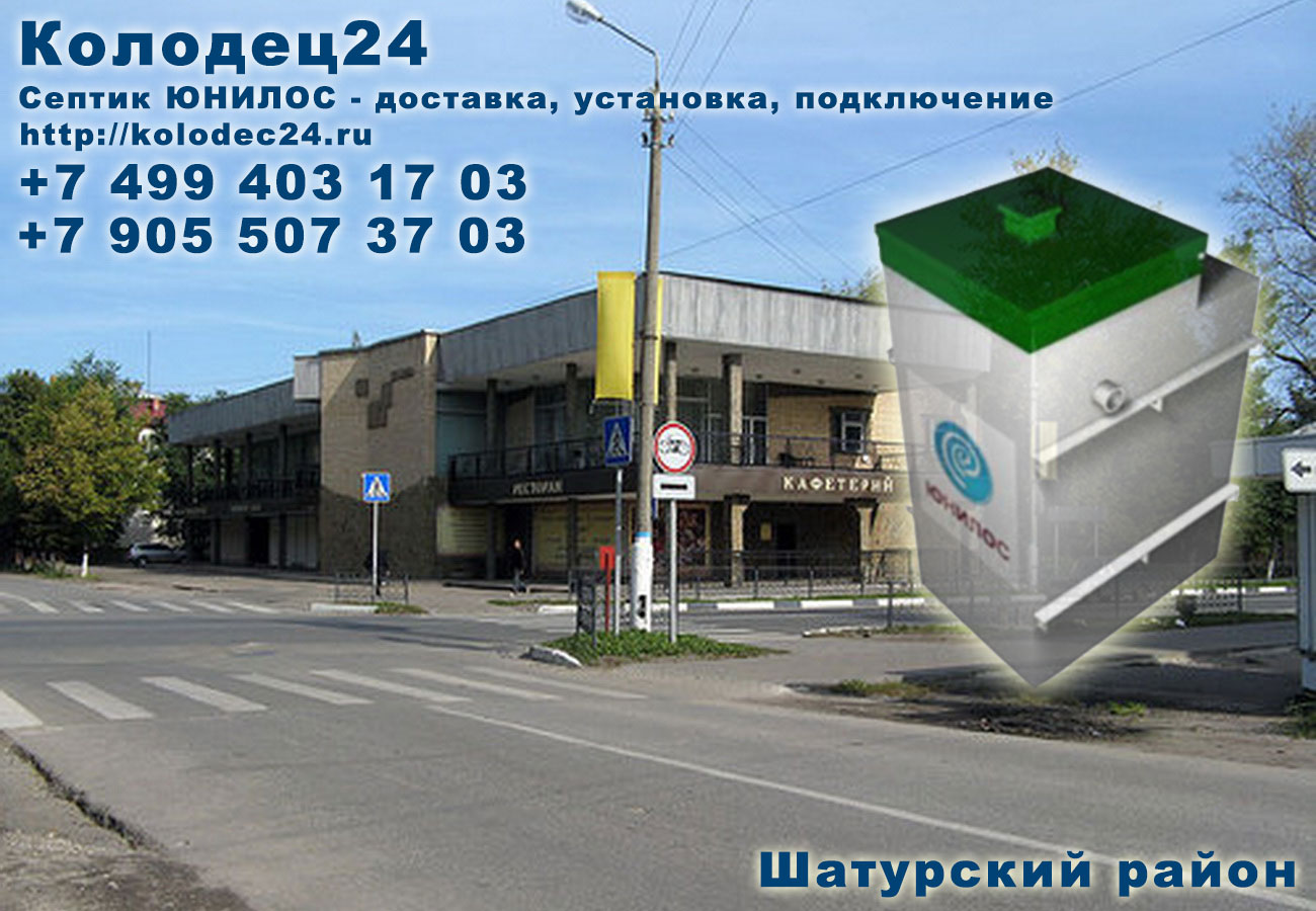 Доставка септик ЮНИЛОС Шатура Шатурский район