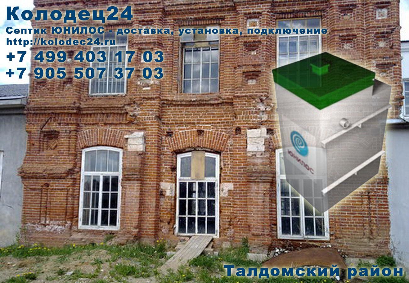 Доставка септик ЮНИЛОС Талдом Талдомский район