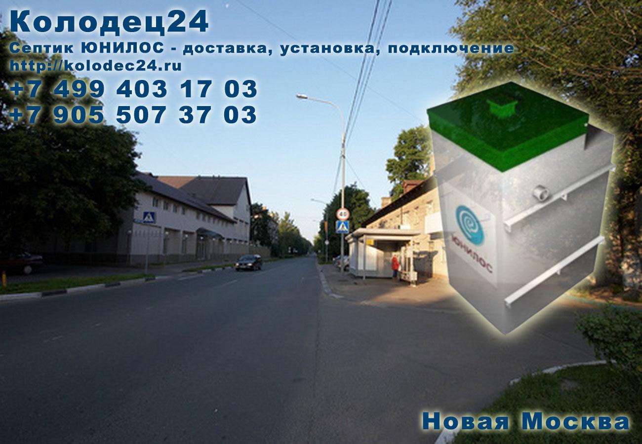 Доставка септик ЮНИЛОС Троицк Новая Москва
