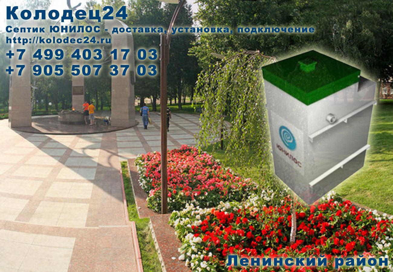 Доставка септик ЮНИЛОС Видное Ленинский район Московская область