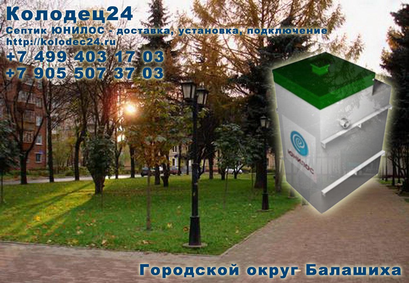 Установка септик ЮНИЛОС Городской округ Балашиха