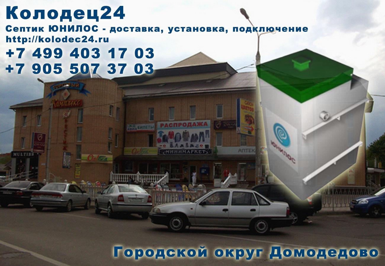 Установка септик ЮНИЛОС Городской округ Домодедово