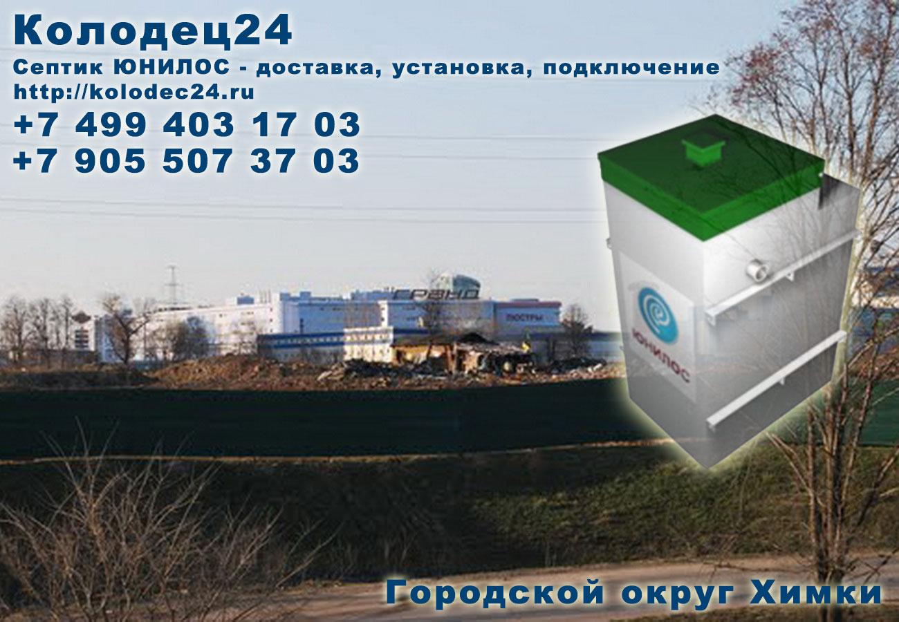 Установка септик ЮНИЛОС Городской округ Химки