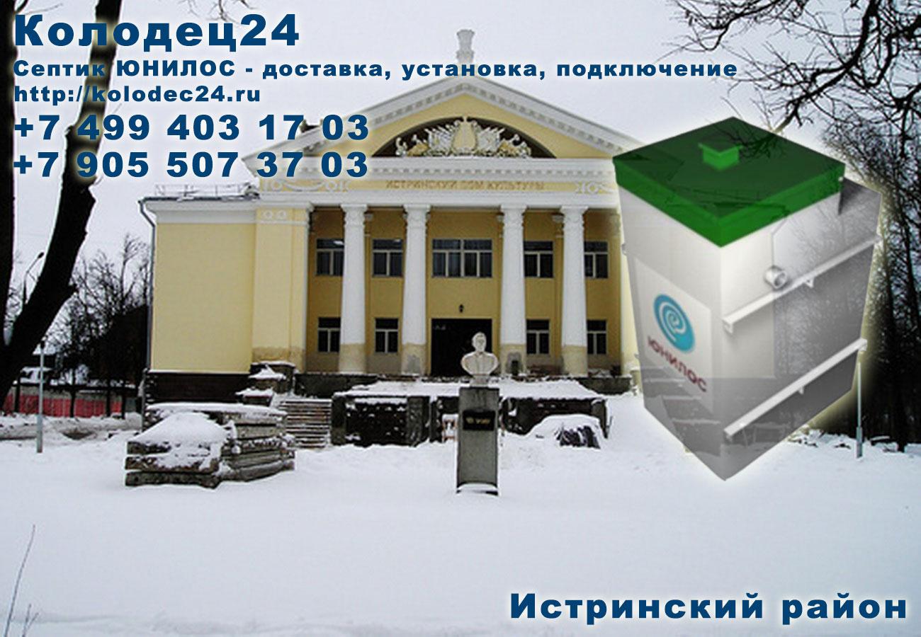 Установка септик ЮНИЛОС Истра Истринский район