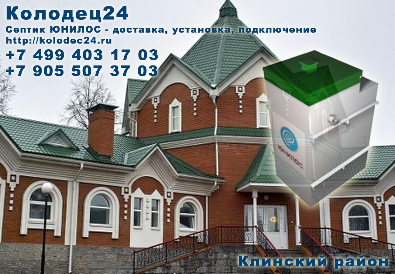 Установка септик ЮНИЛОС Клин Клинский район