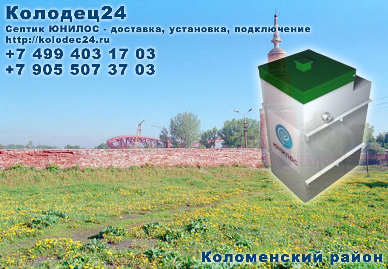Установка септик ЮНИЛОС Коломна Коломенский район