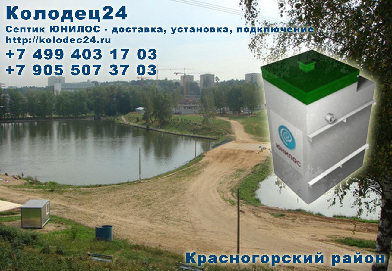 Установка септик ЮНИЛОС Красногорск Красногорский район
