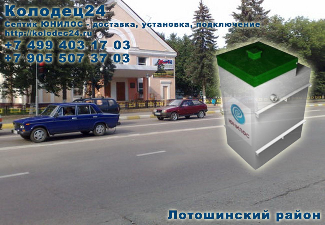 Установка септик ЮНИЛОС Лотошино Лотошинский район