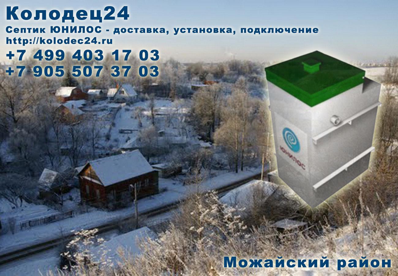 Установка септик ЮНИЛОС Можайск Можайский район