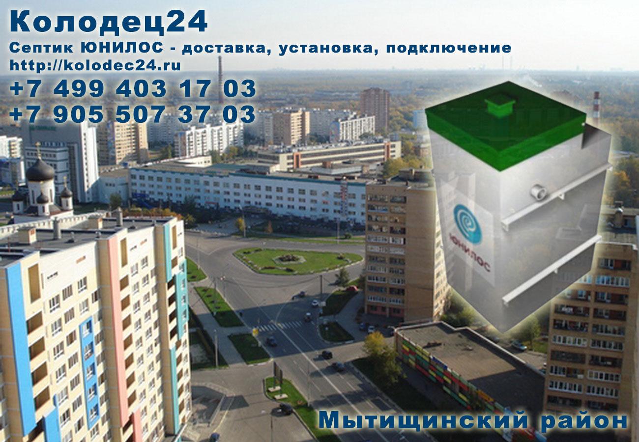 Установка септик ЮНИЛОС Мытищи Мытищинский район