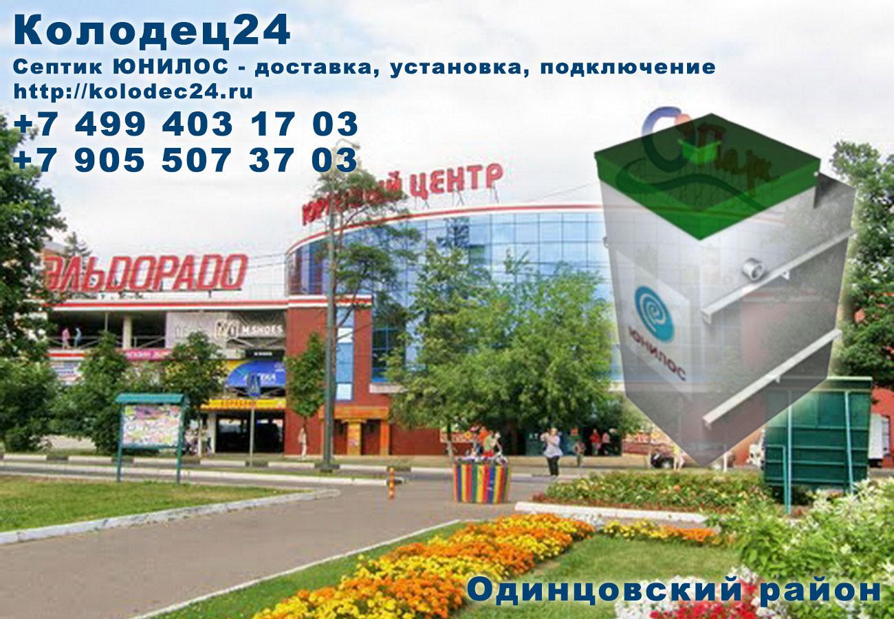 Установка септик ЮНИЛОС Одинцово Одинцовский район