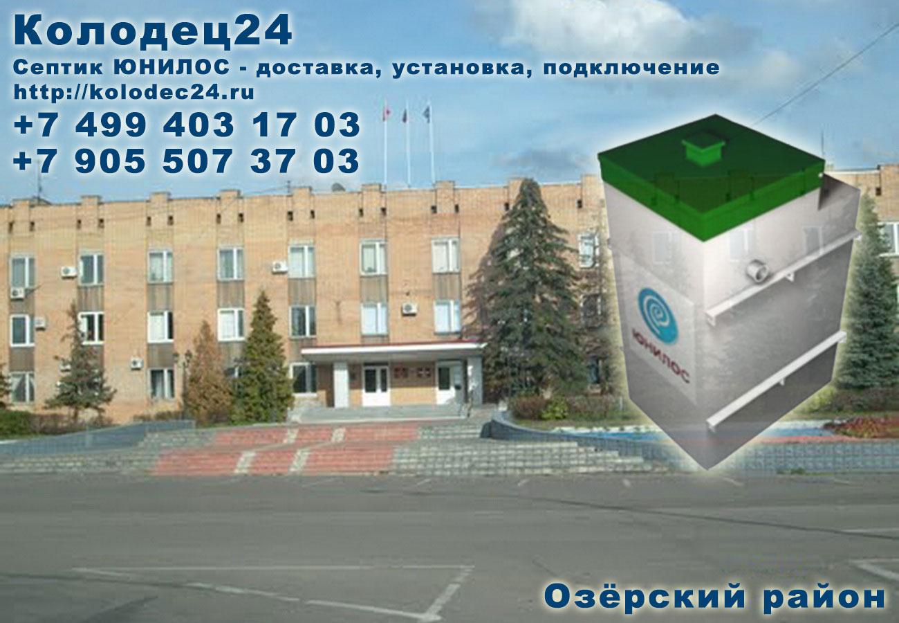 Установка септик ЮНИЛОС Озёры Озёрский район