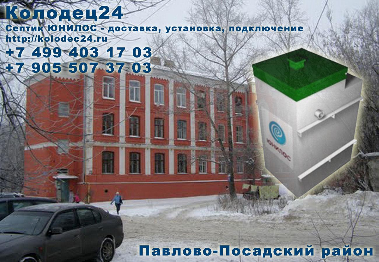 Установка септик ЮНИЛОС Павловский посад Павлово-Посадский район