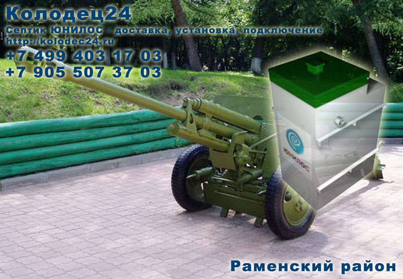 Установка септик ЮНИЛОС Раменское Раменский район