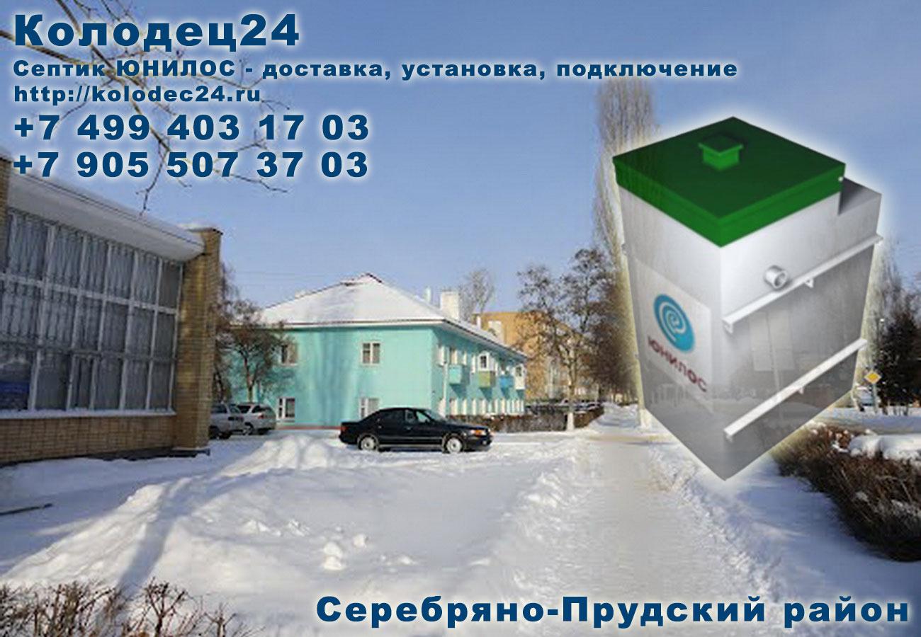 Установка септик ЮНИЛОС Серебряные пруды Серебряно-Прудский район
