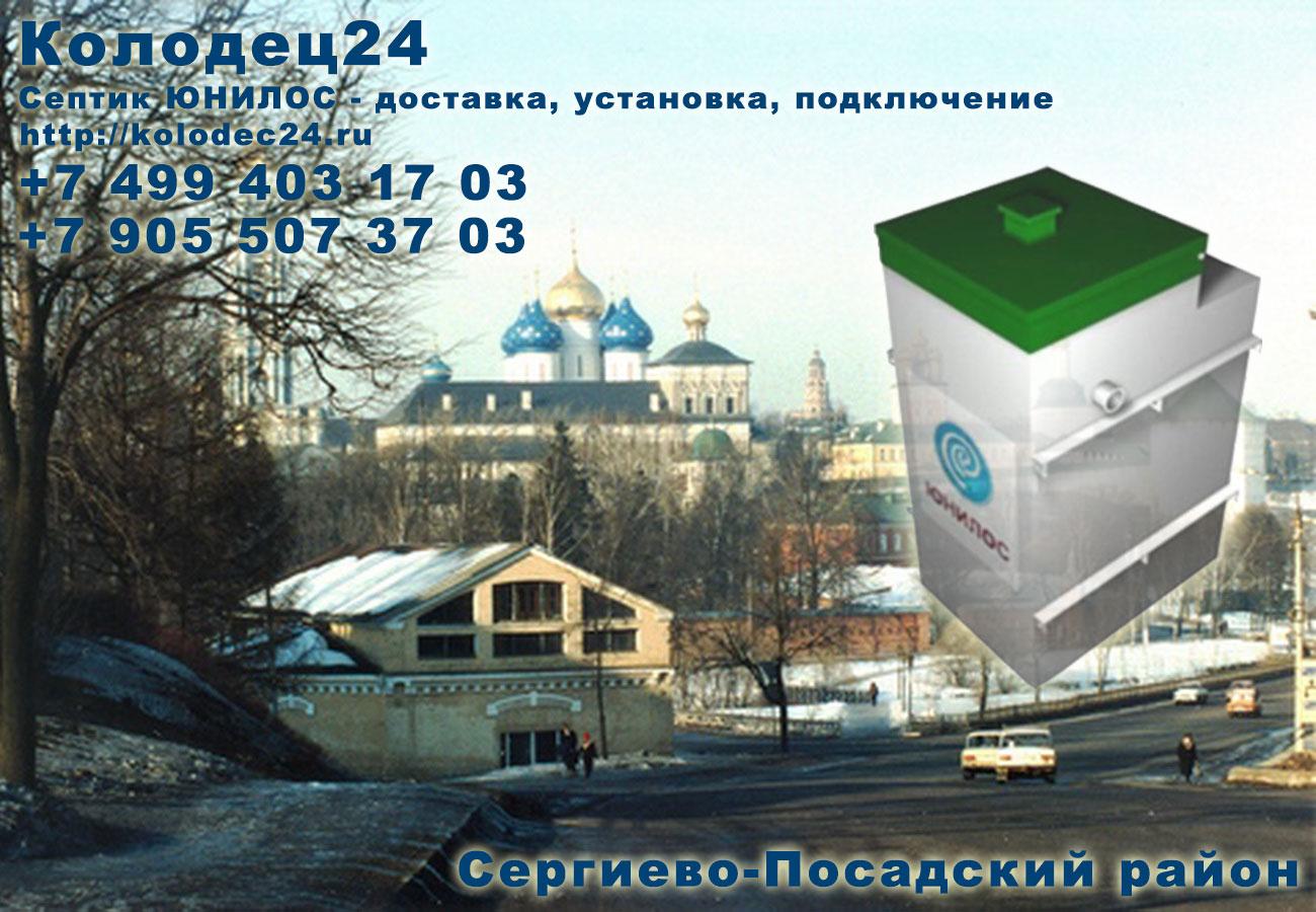 Установка септик ЮНИЛОС Сергиев Посад Сергиево-Посадский район