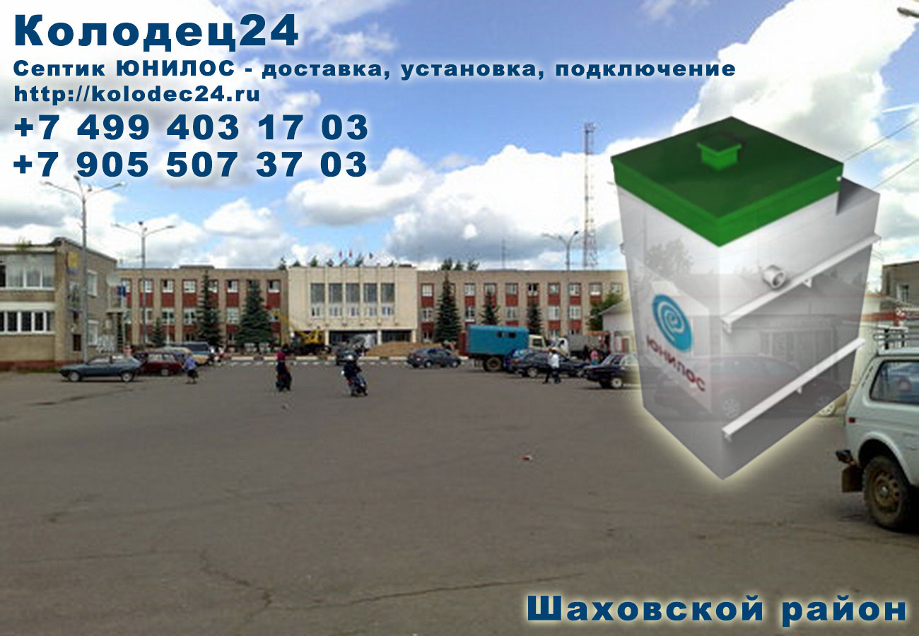 Установка септик ЮНИЛОС Шаховская Шаховской район