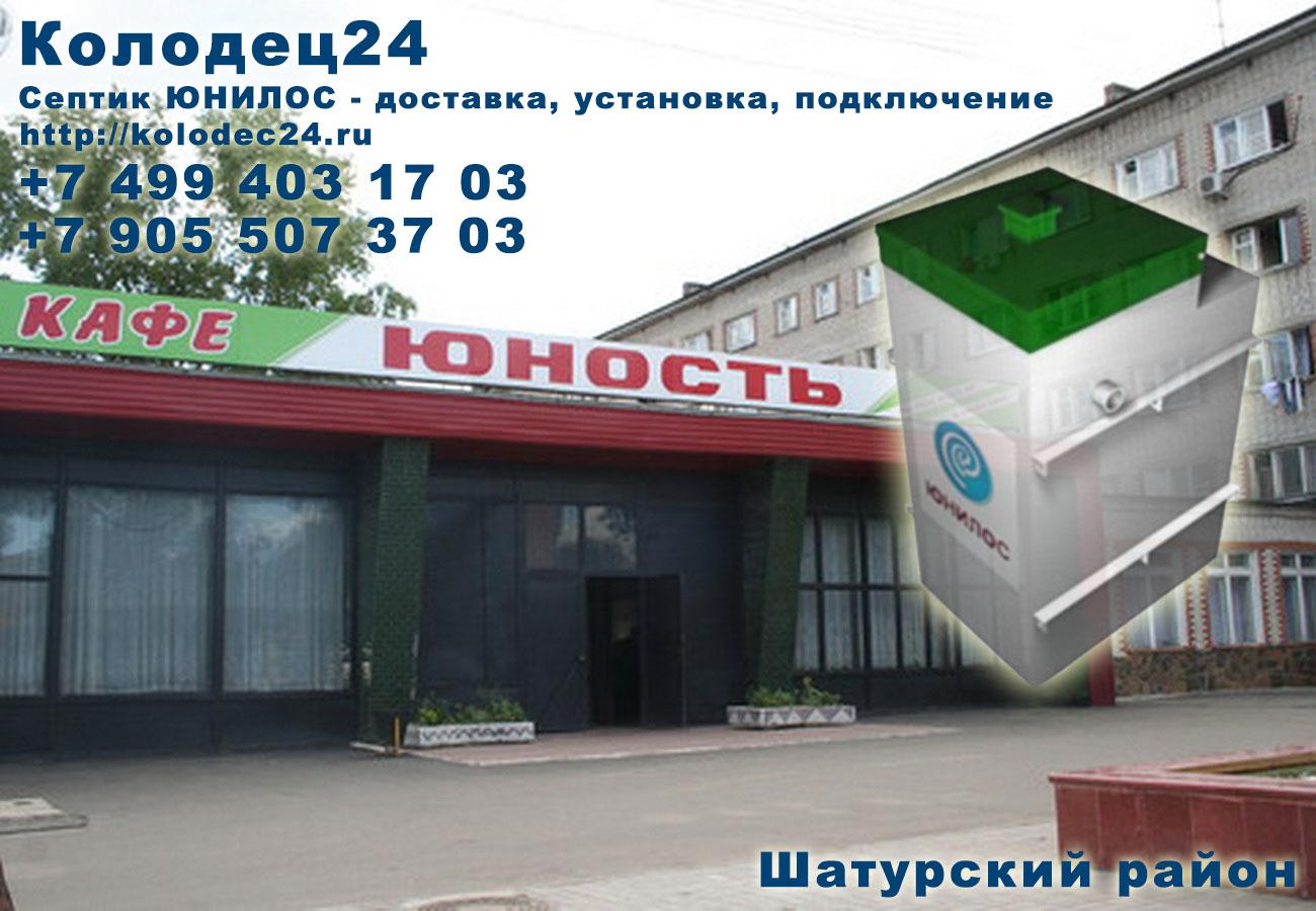 Установка септик ЮНИЛОС Шатура Шатурский район