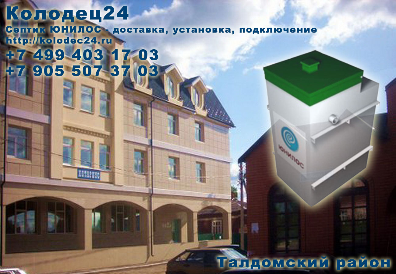 Установка септик ЮНИЛОС Талдом Талдомский район
