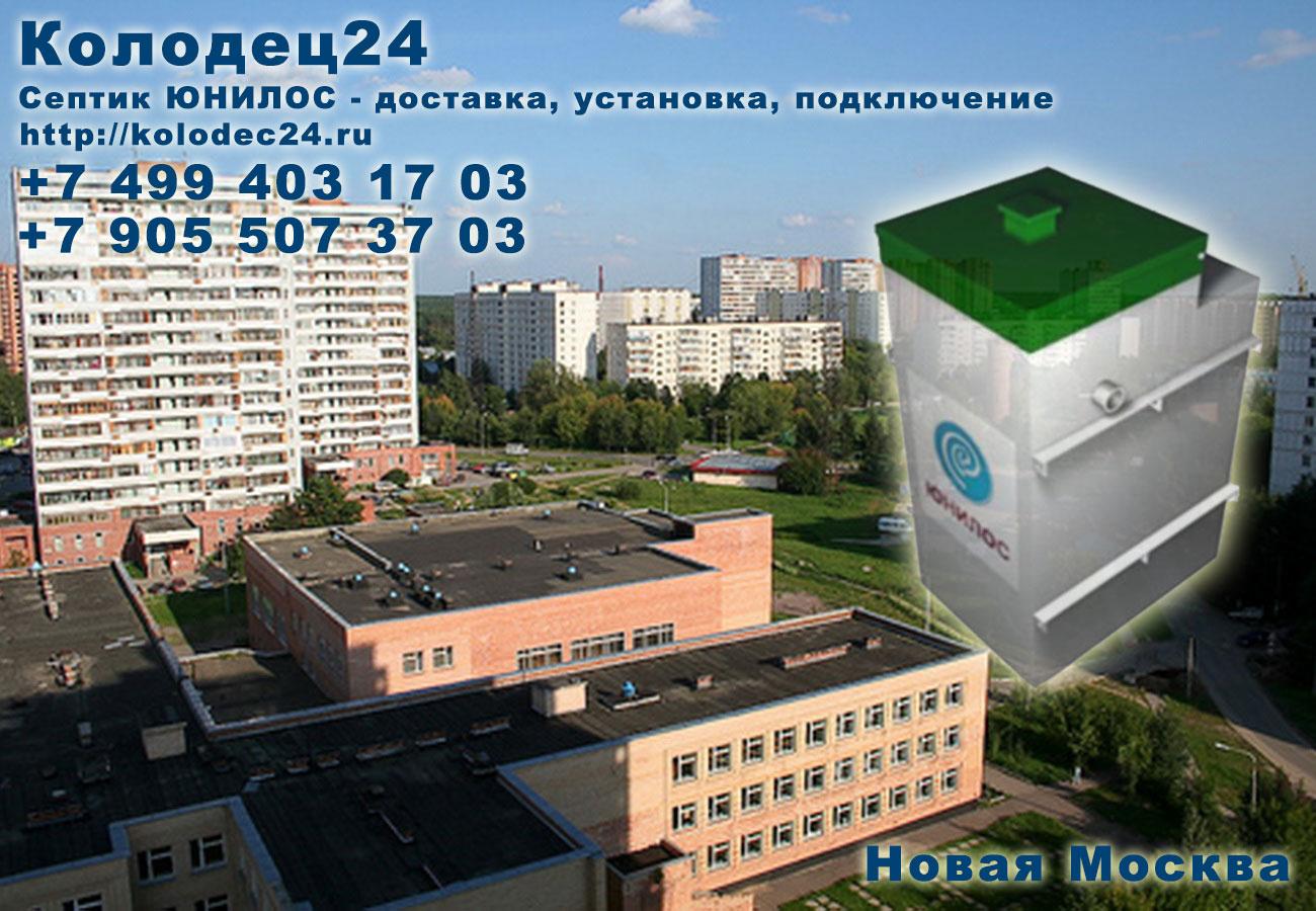 Установка септик ЮНИЛОС Троицк Новая Москва