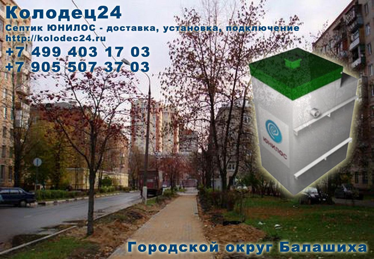 Подключение септик ЮНИЛОС Городской округ Балашиха