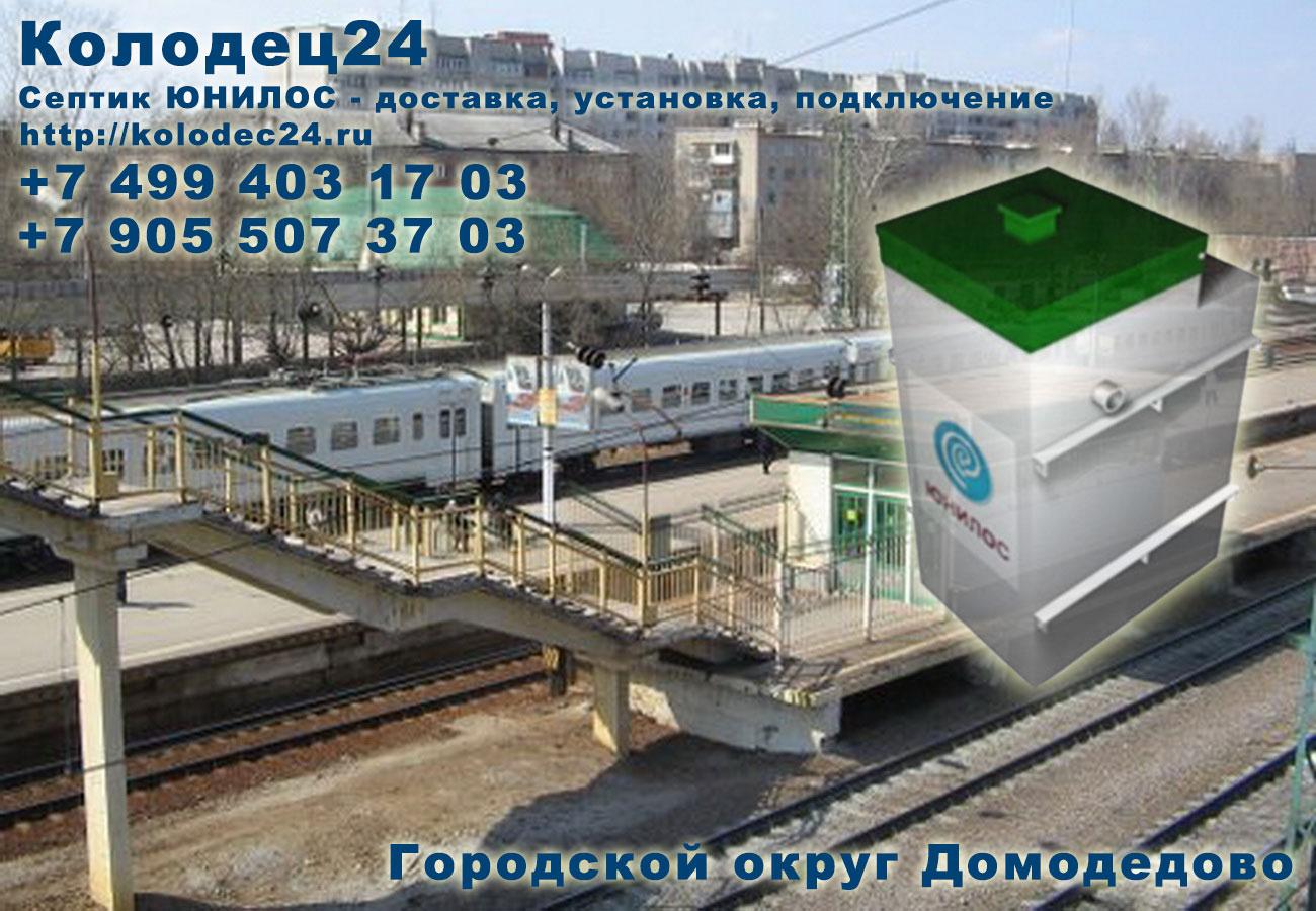 Подключение септик ЮНИЛОС Городской округ Домодедово