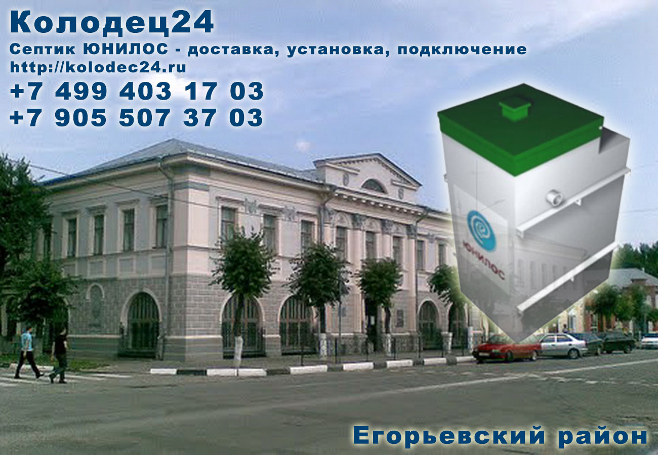 Подключение септик ЮНИЛОС Егорьевск Егорьевский район