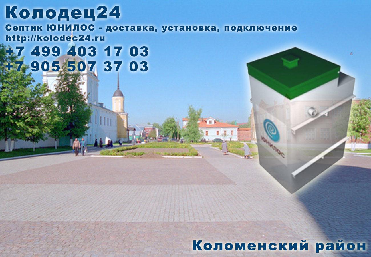 Подключение септик ЮНИЛОС Коломна Коломенский район