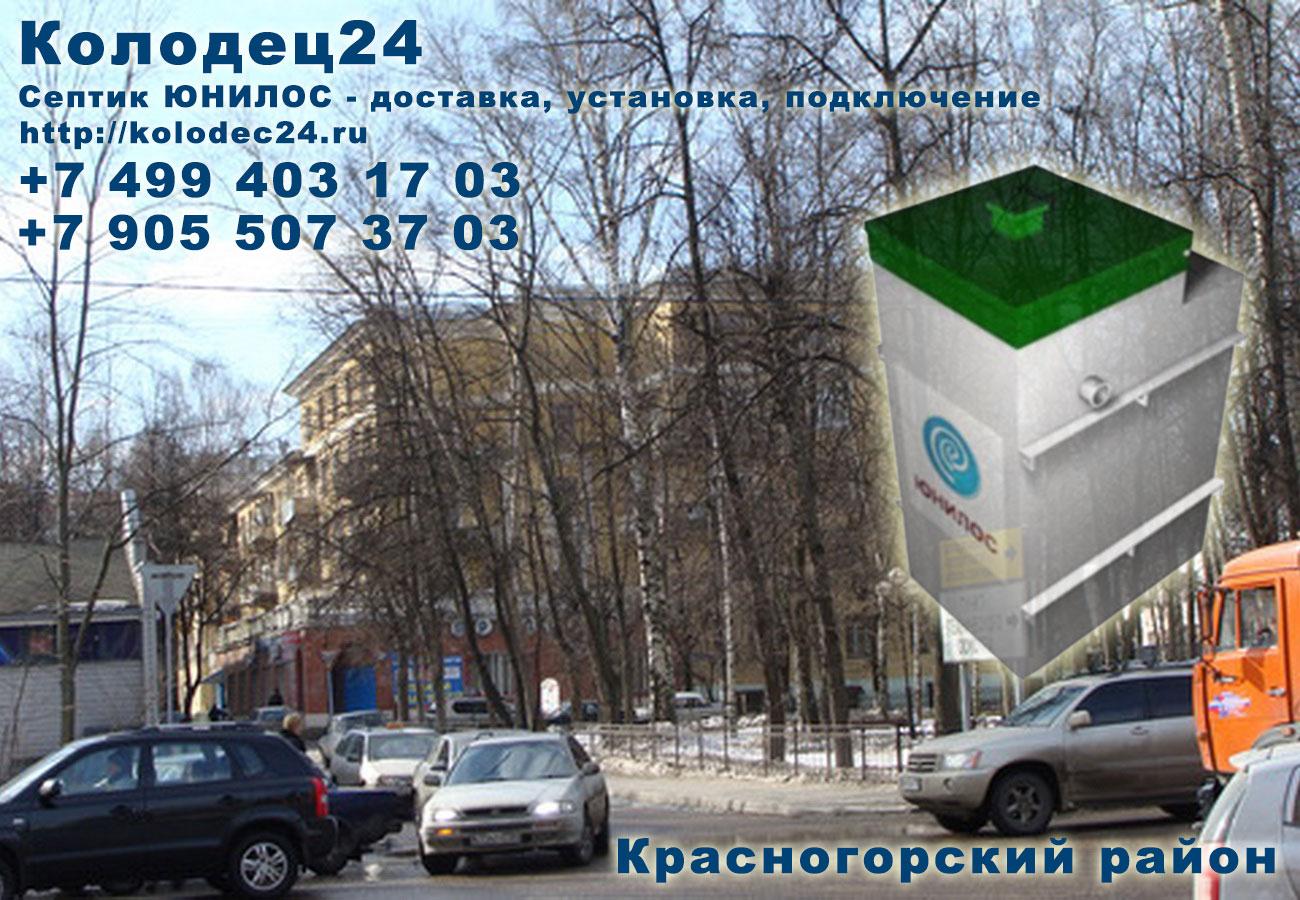 Подключение септик ЮНИЛОС Красногорск Красногорский район