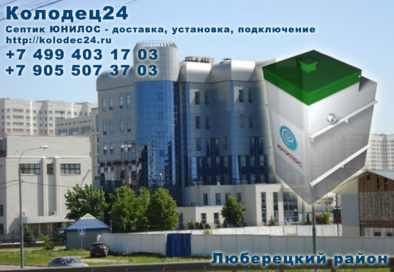 Подключение септик ЮНИЛОС Люберцы Люберецкий район