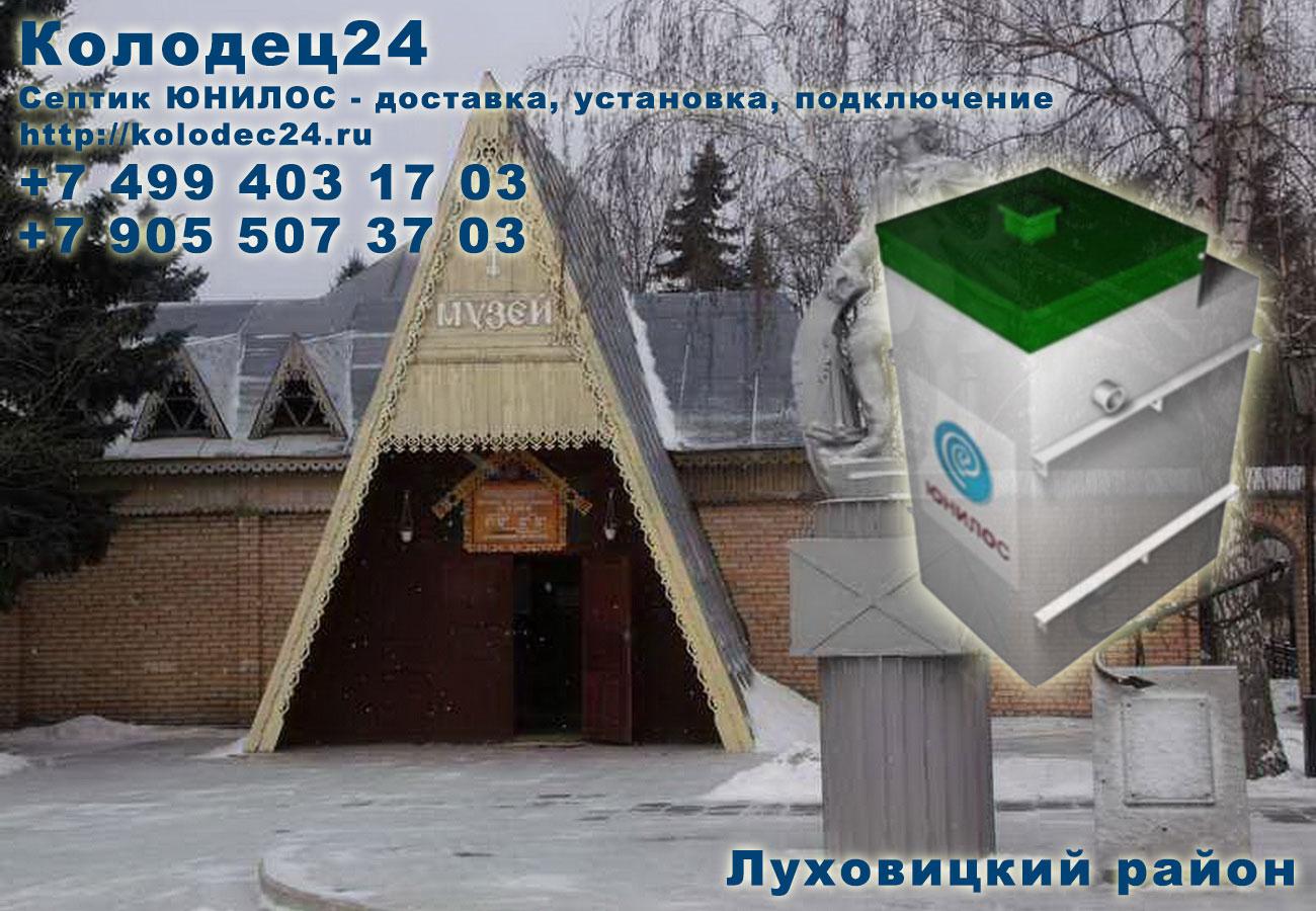 Подключение септик ЮНИЛОС Луховицы Луховицкий район
