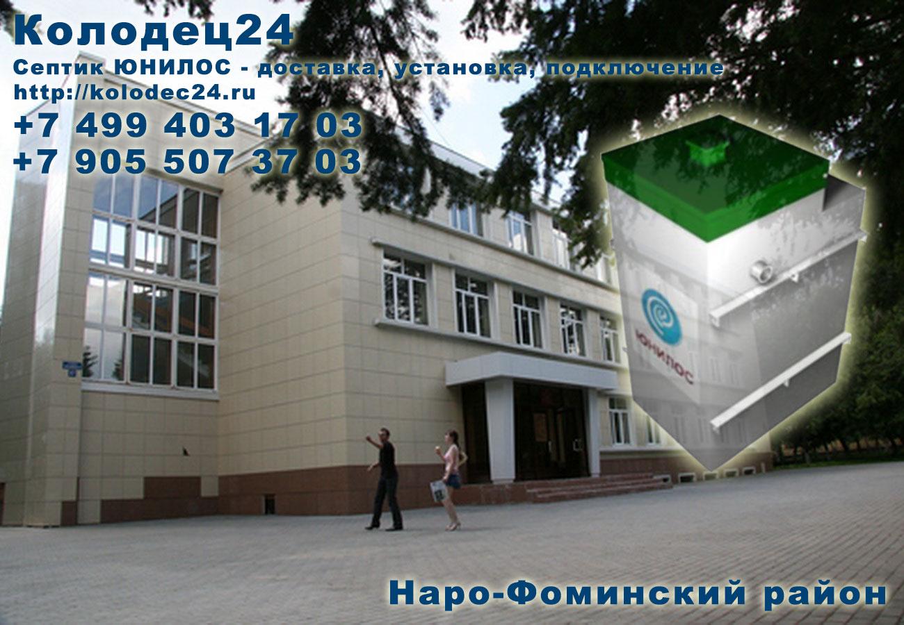 Подключение септик ЮНИЛОС Наро-Фоминск Наро-Фоминский район