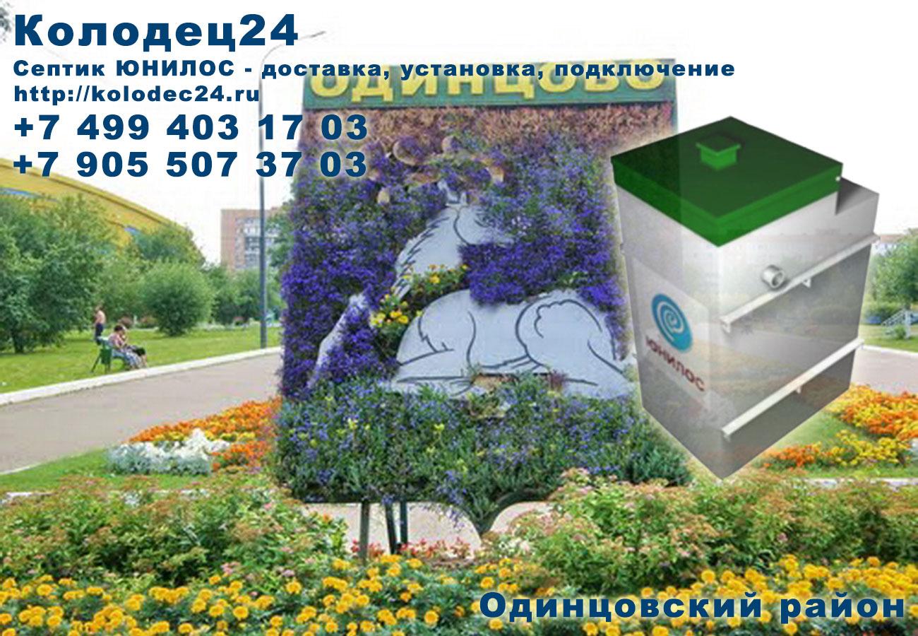 Подключение септик ЮНИЛОС Одинцово Одинцовский район