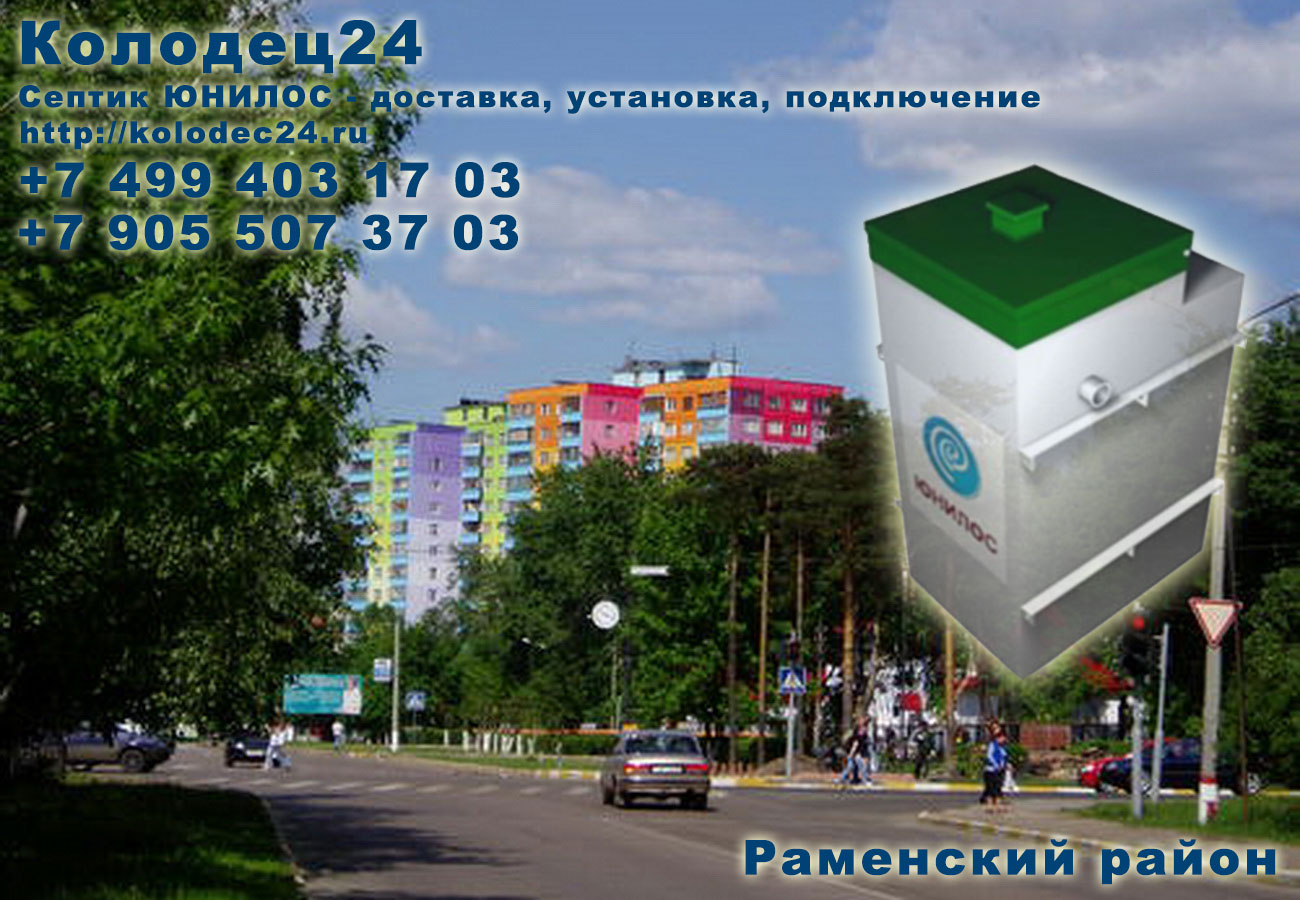 Подключение септик ЮНИЛОС Раменское Раменский район
