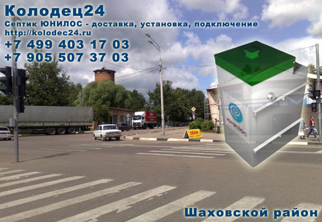 Подключение септик ЮНИЛОС Шаховская Шаховской район