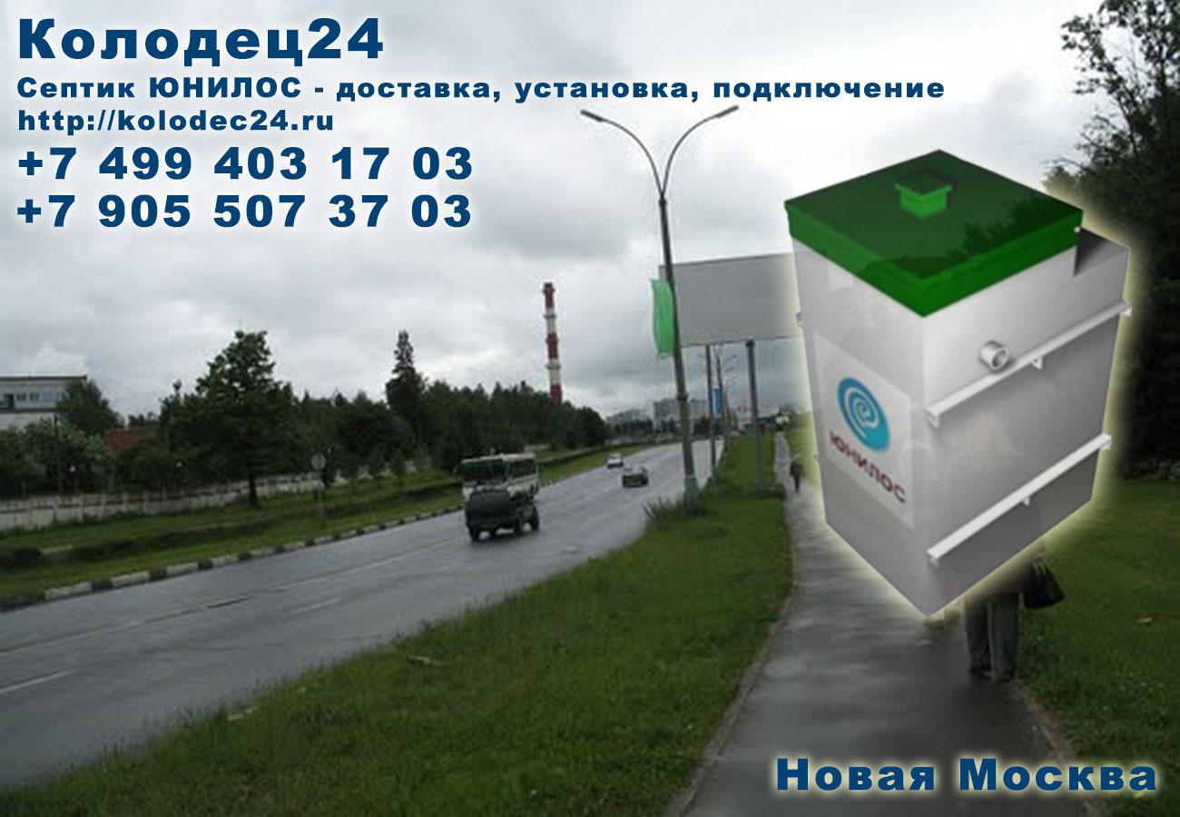 Подключение септик ЮНИЛОС Троицк Новая Москва