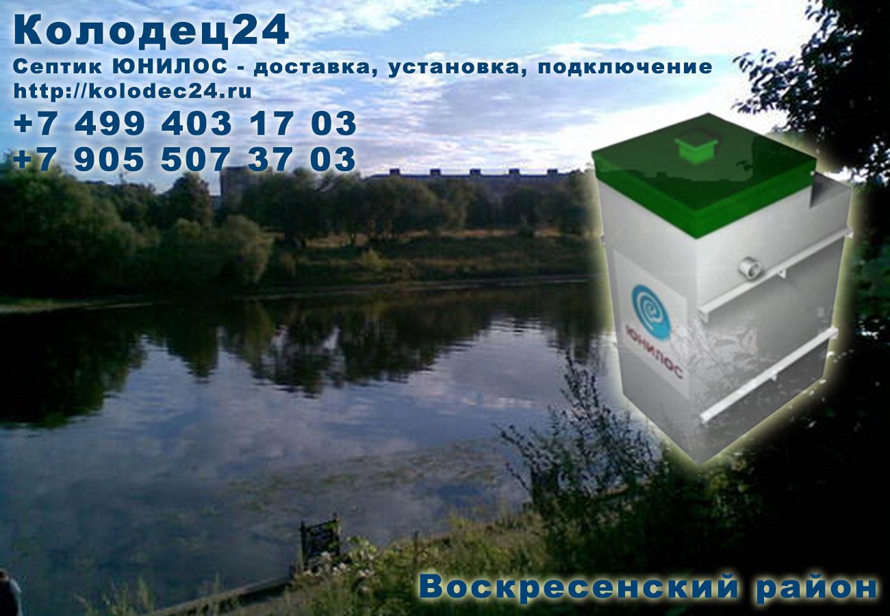 Подключение септик ЮНИЛОС Воскресенск Воскресенский район