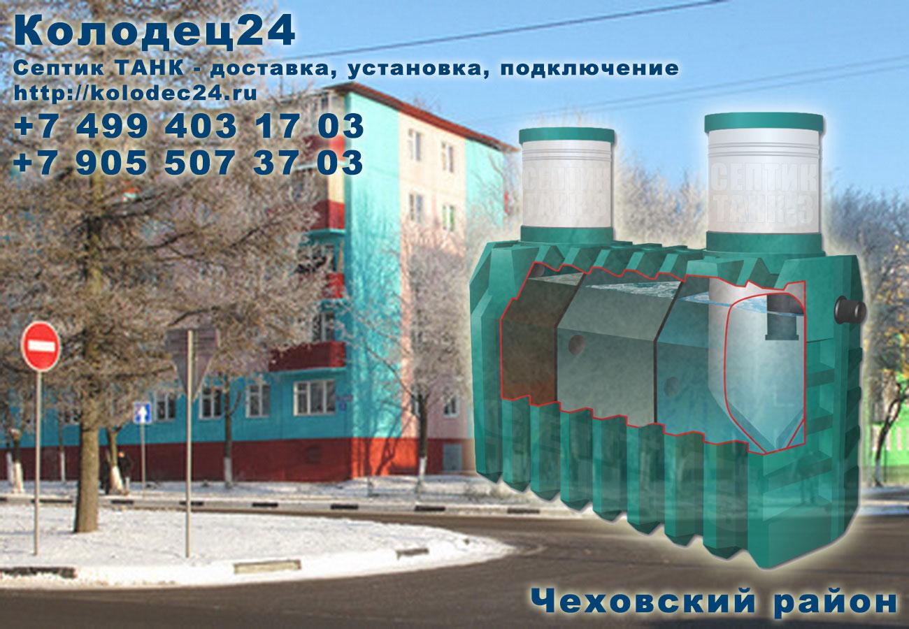 Доставка септик ТАНК Чехов Чеховский район