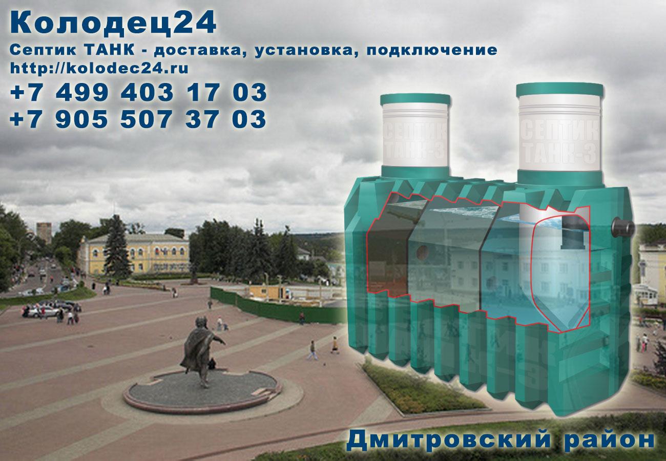 Доставка септик ТАНК Дмитров Дмитровский район