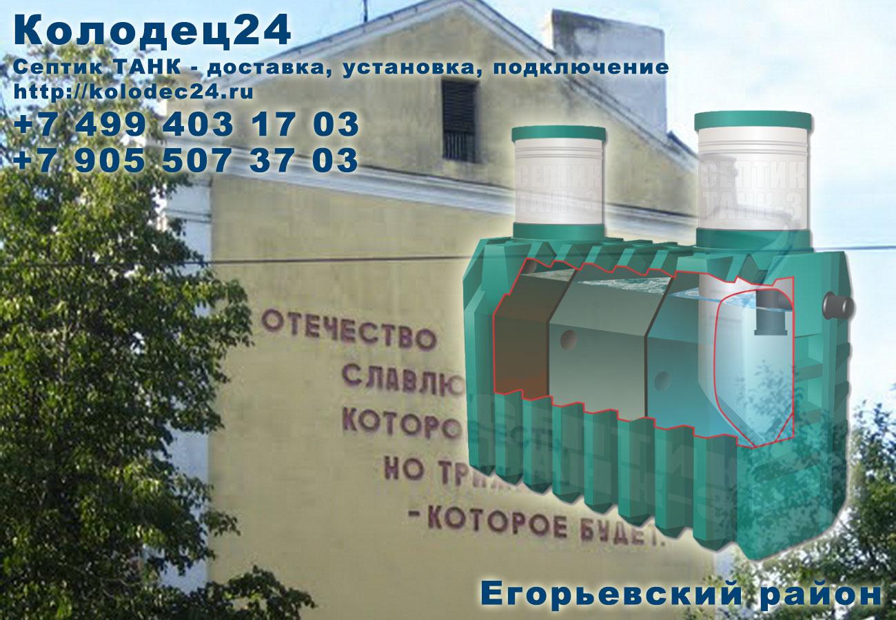 Доставка септик ТАНК Егорьевск Егорьевский район