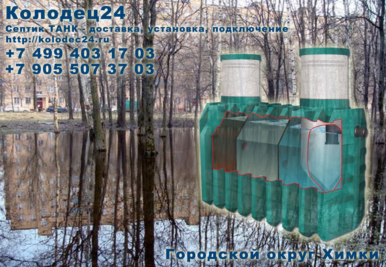 Доставка септик ТАНК Городской округ Химки