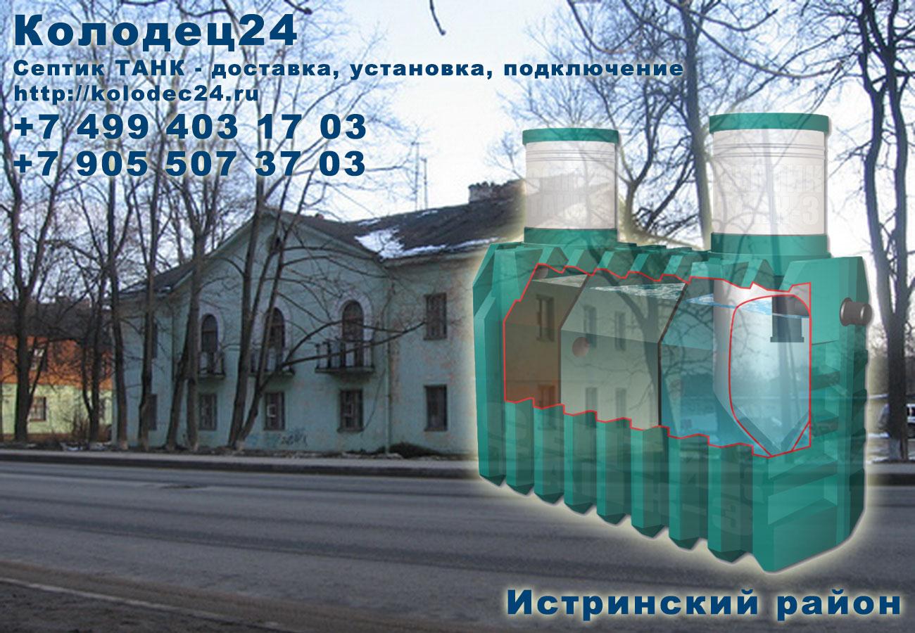 Доставка септик ТАНК Истра Истринский район