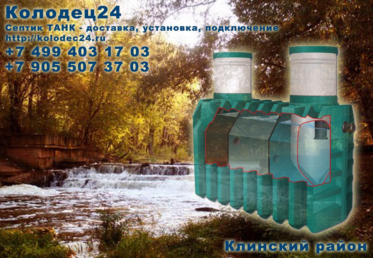 Доставка септик ТАНК Клин Клинский район