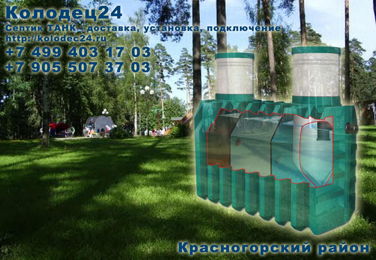 Доставка септик ТАНК Красногорск Красногорский район