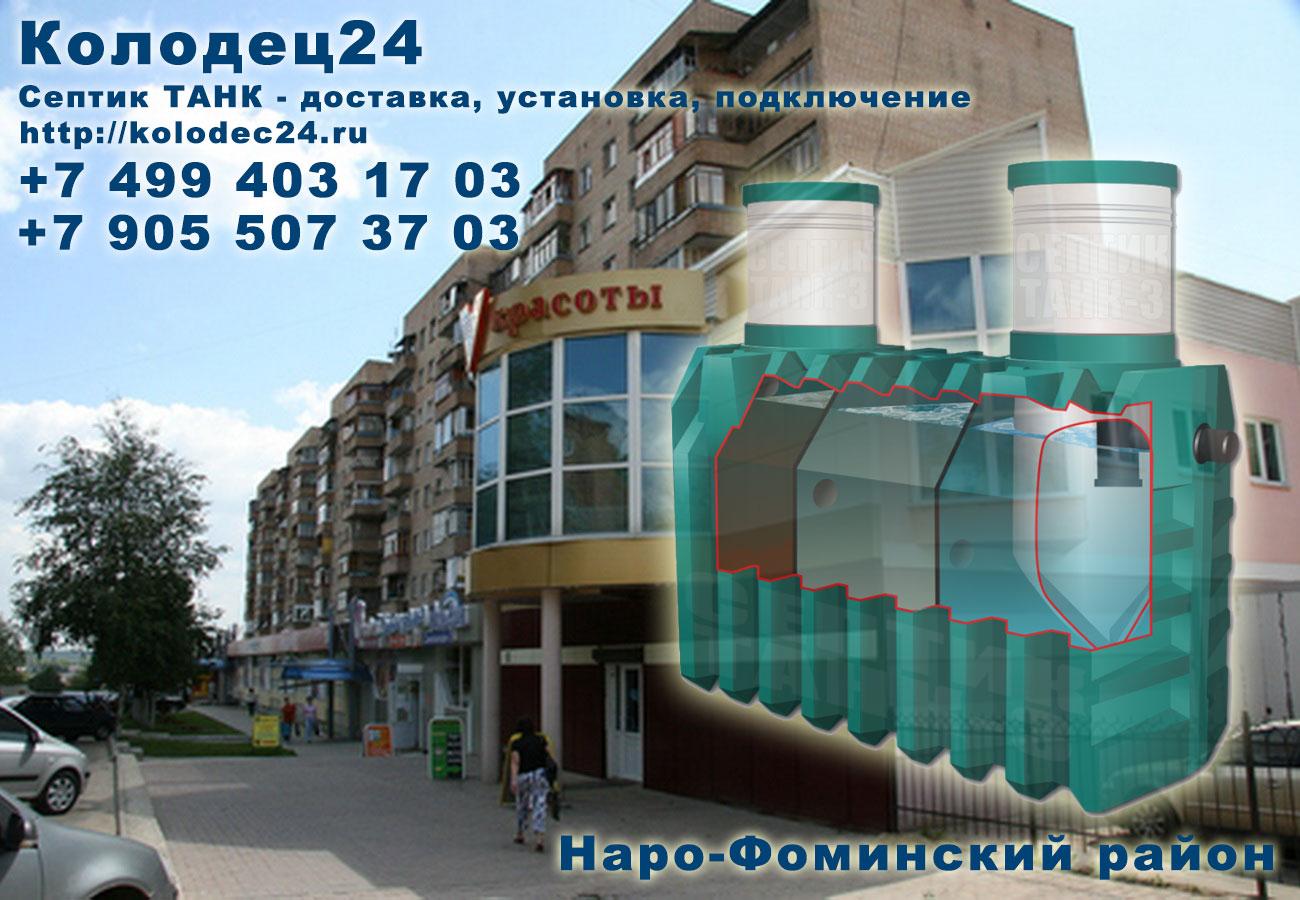 Доставка септик ТАНК Наро-Фоминск Наро-Фоминский район