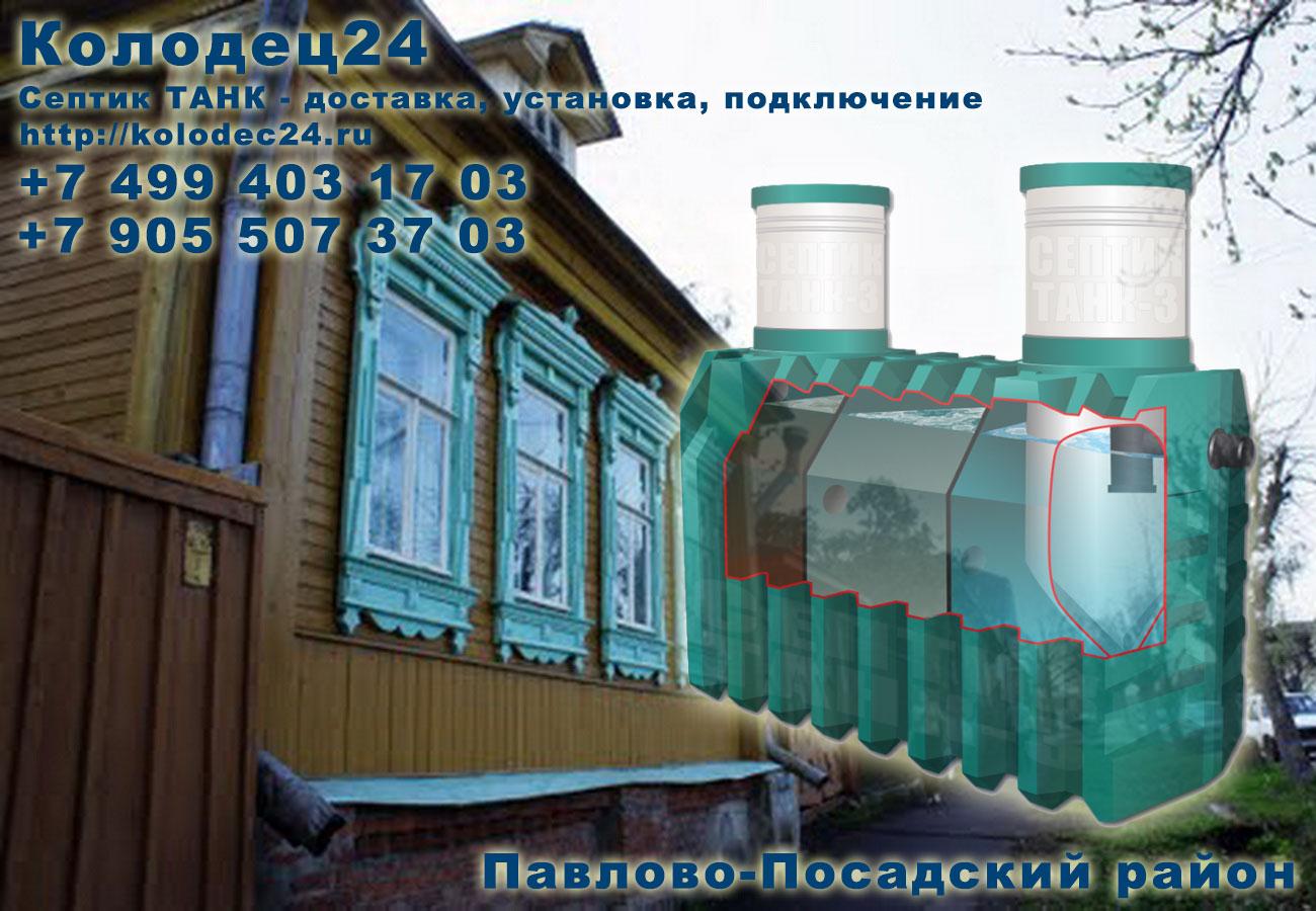 Доставка септик ТАНК Павловский посад Павлово-Посадский район